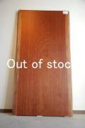 マコレ アフリカンチェリー 一枚板 テーブル
