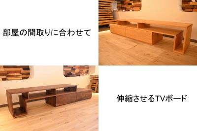 伸縮TVボード