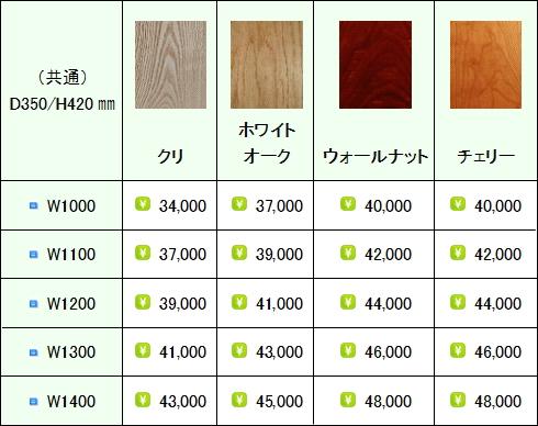 無垢板座ベンチ-01(価格表)