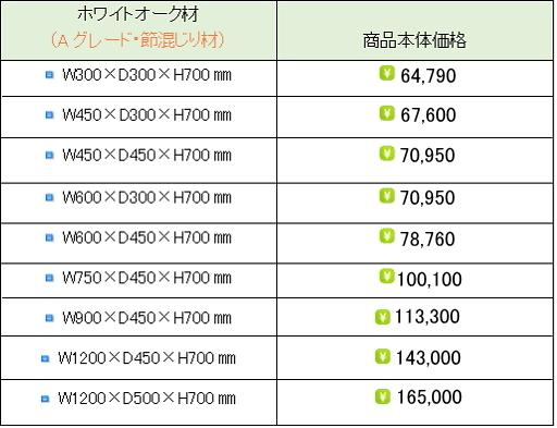 ホワイトオーク水槽台価格表②
