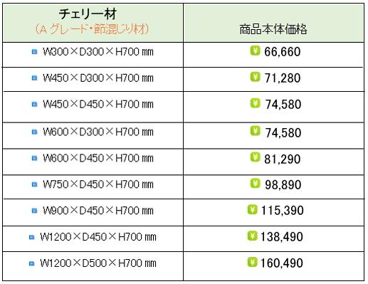 チェリー水槽台価格表①