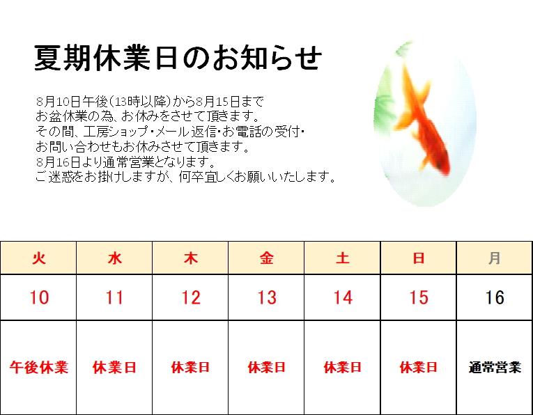 夏期休業(2021-08)